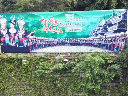 2013.4.桂林少数民族的情景2862.JPG
