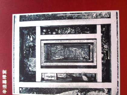 馬王堆発掘棺43.JPG