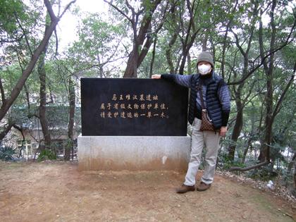 2014年2月23日馬王墓5.JPG