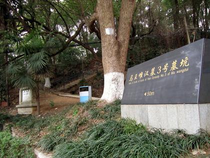 2014年2月23日.馬王墓所2.JPG