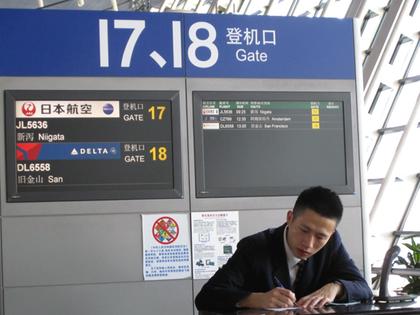 2014年3月24日搭乗口 2.png