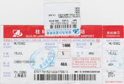2014年7月的搭乗券.jpg