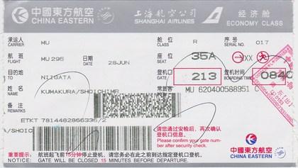 201406.28.搭乗券1.jpg
