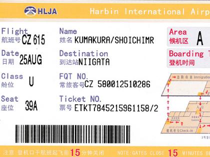 2014.8.25航空券1.jpg