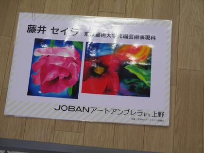 上野駅イベント.JPG