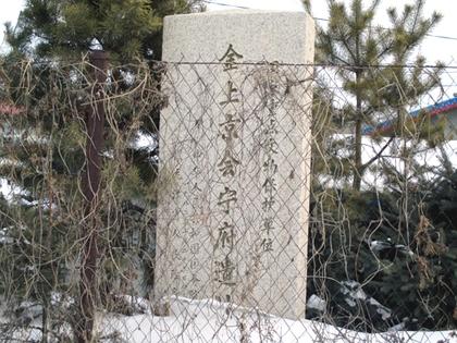 2015.2.17.金王朝跡.JPG