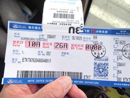 2015.5.3.搭乗券8.JPG