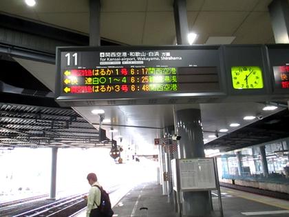 2015.5.20新大阪駅.JPG