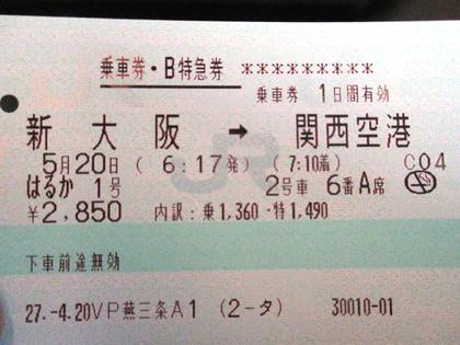 2015.5.20.はるか乗車券.JPG