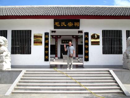 毛氏霊廟.JPG