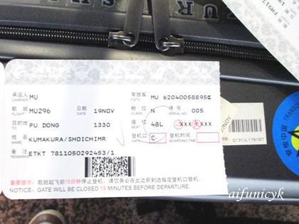 2016.11.19搭乗券.jpg