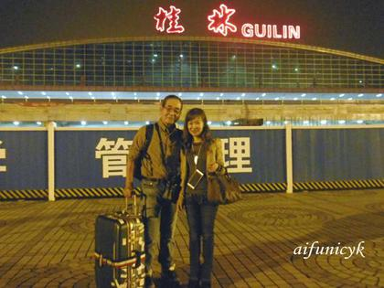 2016.11.20桂林到着.jpg