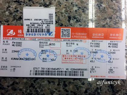 2017.3.23.搭乗券(桂林~長春).jpg