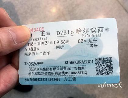 2018.10.31中国新幹線.jpg