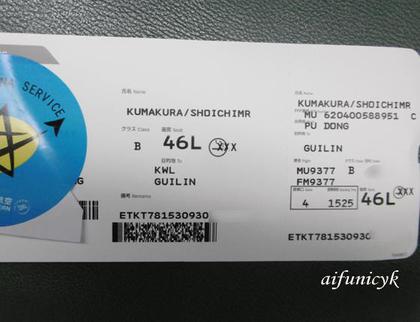 MU9377搭乗券.jpg